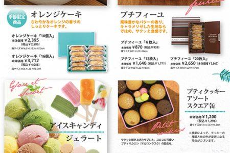 【カタログ】焼き菓子
